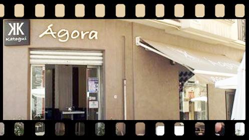 Invitaciones al Festival de Málaga y Menú para 2 en Katogui Agora